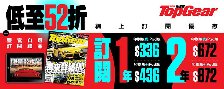 Top Gear優惠